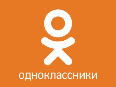 Одноклассники odnoklassnikiru - 3